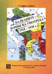 Балканите - начин на употреба, 1918 - 1938 г (ISBN: 9789545245244)