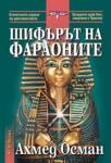 Шифърът на фараоните (ISBN: 9789548477338)