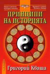 Принципи на историята (ISBN: 9789548477345)