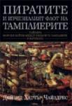Пиратите и изчезналия флот на тамплиерите (ISBN: 9789545856068)