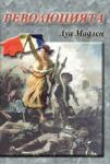 Революцията (ISBN: 9789545272202)