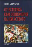 От естетика към социология на изкуството (ISBN: 9789548542777)