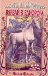 Вярвай в еднорога (ISBN: 9789544800406)