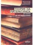 Теория на литературата: От Платон до Постмодернизма (ISBN: 9789545293498)