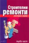 Строителни ремонти - 1 част: разходни норми (ISBN: 9789549074697)