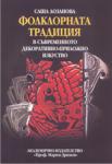 Фолклорната традиция в съвременното декоративно-приложно изкуство (ISBN: 9789544308834)