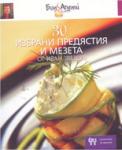 30 избрани предястия и мезета (ISBN: 9789549428032)