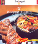 30 избрани рецепти с телешко (ISBN: 9789549428049)