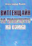 Витгенщайн за границите на езика (ISBN: 9789542301318)