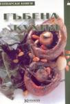 Гъбена кухня (ISBN: 9789546720504)
