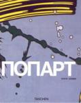 Попарт (ISBN: 9789549817263)