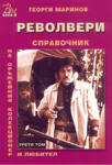 Справочник на оръжейния колекционер и любител: Револвери, том III (ISBN: 9789549095135)