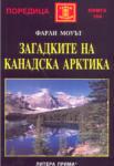 Загадките на канадска Арктика (ISBN: 9789547381216)