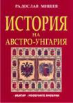 История на Австро-Унгария (ISBN: 9789544276317)