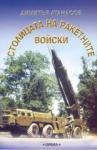 Столицата на ракетните войски (ISBN: 9789544960711)