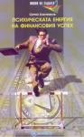 Психическата енергия на финансовия успех (ISBN: 9789548454223)