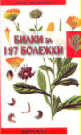 Билки за 197 болежки (ISBN: 9789546720092)