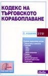Кодекс на търговското корабоплаване (ISBN: 9789547302914)