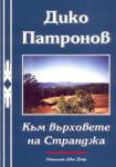 Към върховете на Странджа (ISBN: 9789549306378)