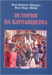 История на католицизма (ISBN: 9789549890723)