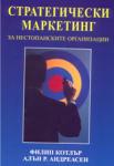 Стратегически маркетинг за нестопанските организации (ISBN: 9789549964684)
