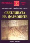 Светлината на фараоните (ISBN: 9789547381254)