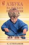 Азбука на детската психология (ISBN: 9789547540712)
