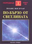 По-бързо от светлината (ISBN: 9789547381261)