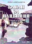Капан за наивници (ISBN: 9789549067941)