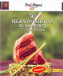 30 избрани рецепти за барбекю (ISBN: 9789549428087)