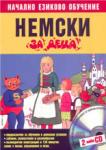 Немски за деца (ISBN: 9789549351248)