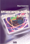 Организирани пазари и борсова търговия (ISBN: 9789548401456)