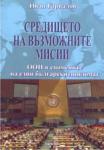 Средището на възможните мисии: ООН в спомените на един български дипломат (ISBN: 9789546161567)