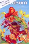 Палечко - книжка + CD с приказка (ISBN: 9789546574749)