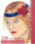 Пуста младост: 150 любими песни от македонския край (ISBN: 9789549457032)