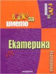 Всичко за името: Екатерина (ISBN: 9789549919523)