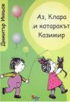 Аз, Клара и котаракът Казимир (ISBN: 9789543130207)