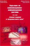 """Наръчник по комуникационно-информационни системи - том 2: """"Основни сведения от фундаменталните науки (ISBN: 9789549340037)"""