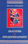 България & Предприемачите (ISBN: 9789540722542)
