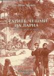 Старите чешми на Варна (ISBN: 9789541501344)