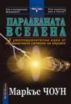 Паралелната Вселена (ISBN: 9789548477413)