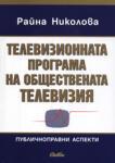 Телевизионната програма на обществената телевизия (ISBN: 9789547301955)