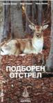 Подборен отстрел (ISBN: 9789548723145)
