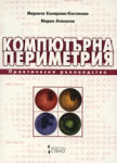 Компютърна периметрия - практическо ръководство (ISBN: 9789544492045)