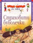 Страховити буболечки (ISBN: 9789543080359)