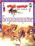 Бозайниците (ISBN: 9789543080373)