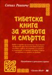 Тибетска книга на живота и смърта (ISBN: 9789545272592)