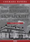 Конституционната цивилизация и българският конституционализъм (ISBN: 9789547302006)