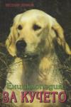 Енциклопедия за кучето (ISBN: 9789548408097)