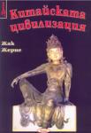 Китайската цивилизация (ISBN: 9789549890549)